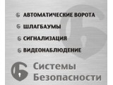 Логотип Системы Безопасности, ООО