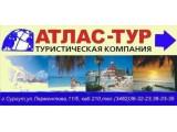 Логотип Атлас-Тур, туристическое агентство