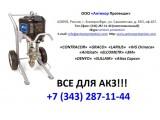 Логотип Антикор Протекшн ООО