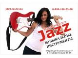 Логотип Сеть магазинов музыкальных инструментов JAZZ
