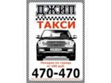 Логотип Джип Такси