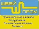Логотип Компания ШВЕЙПРОМ  (швейное оборудование)
