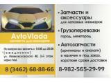 Логотип AvtoVlada-магазин автозапчастей для иномарок