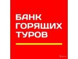 Логотип Федеральная сеть Банк горящих туров