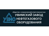 Логотип Уфимский завод нефтегазового оборудования