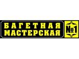 Логотип Багетная мастерская №1, ИП Чеботарева Е.А.