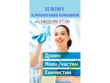Логотип SURDRY - клининговая компания