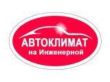 Логотип Автоклимат на Инженерной