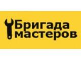 Логотип Бригада мастеров